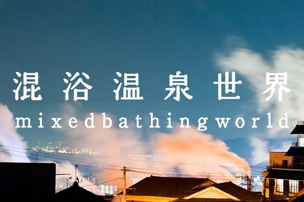 ストリップ劇場がお化け屋敷に?不思議のまち・別府市で「混浴温泉世界」開催
