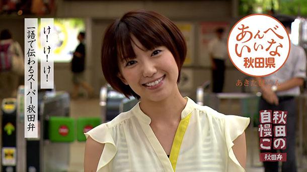 秋田県民に言ってほしい!「け」と「ね」で伝わる一語だけの方言