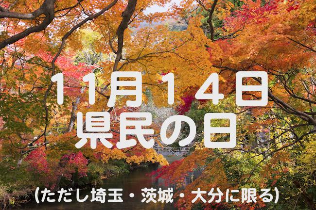 30年間誕生日を間違えられていた…埼玉・茨城・大分の県民の日雑学