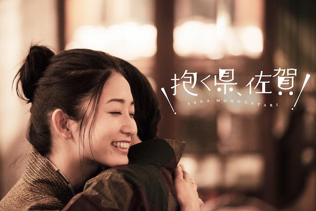 私、抱かれに行きます。佐賀県がLINEを使いニッチなふれあい旅を提供