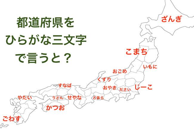 共感の嵐! ひらがな3文字で都道府県を伝える図