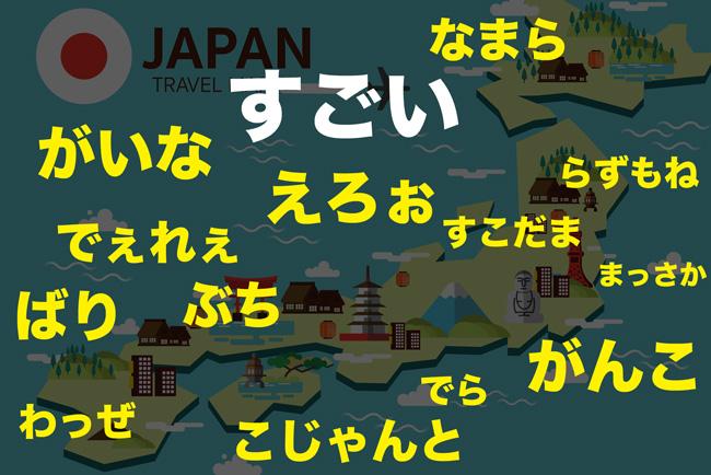 「すごい」を意味する方言が、全国47都道府県で全部違っててすごい