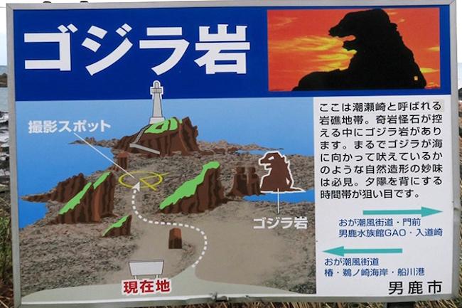 固められた「シン・ゴジラ」は秋田にいた? 男鹿半島にある「ゴジラ岩」