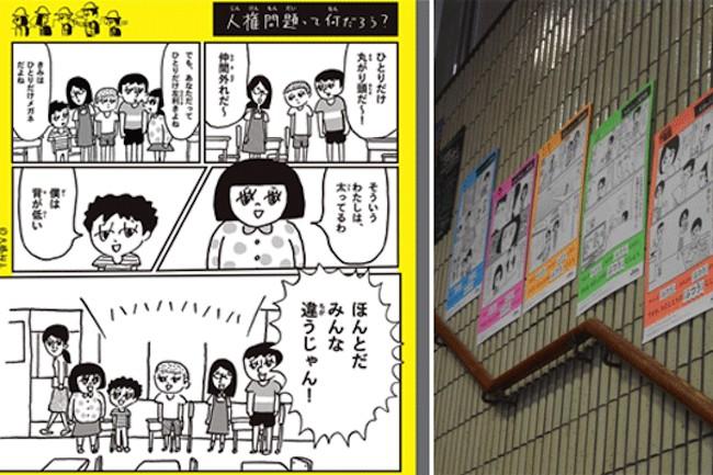 愛知県が制作した「人権ポスター」に絶賛の声が続出