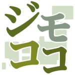 ジモトのココロ編集部