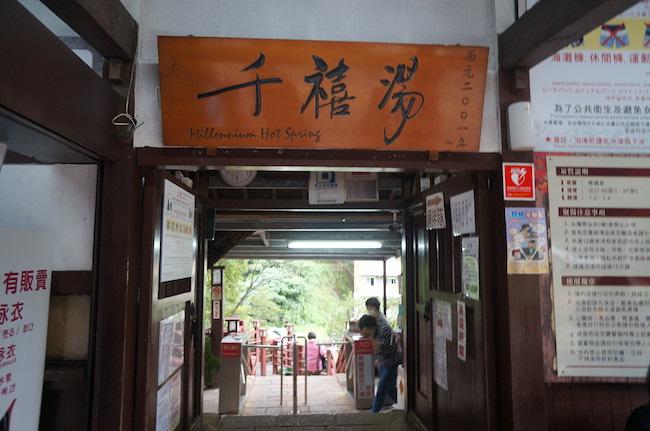 ⑥北投公園露天温泉浴池「千禧湯」外観2