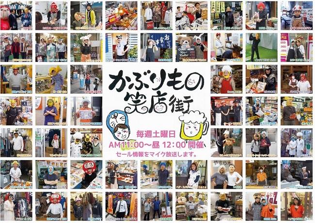 土居駅前のアーケード商店街は毎週土曜日午前11時から正午まで店主や店員がかぶりもので接客をする「かぶりもの笑店街」に変化する