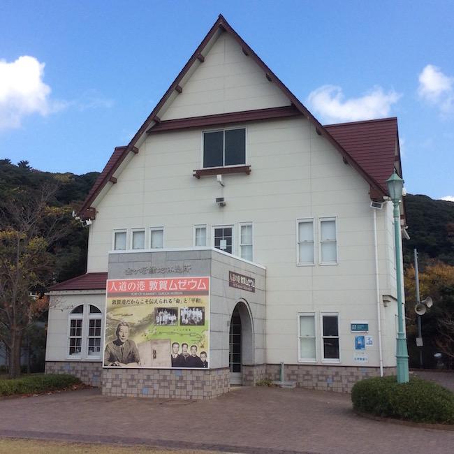 人道の道 敦賀ムゼウムの建物