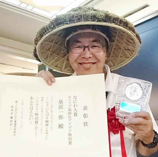 自ら「苔おじさん」となって環境緑化の大切さを訴える泉原さんの活動は高く評価され、表彰されることもしばしば