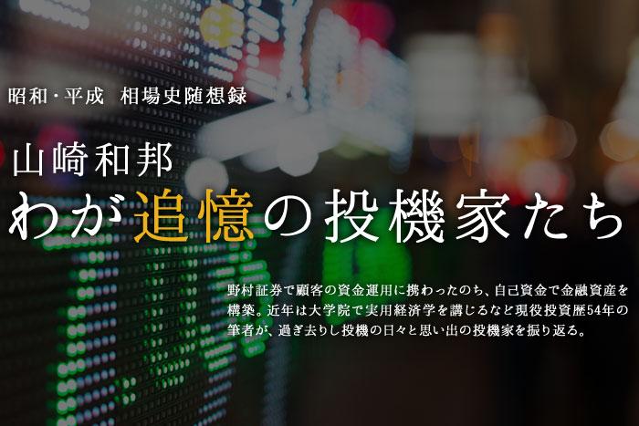 底打ちの「コツン」が聞こえない日経平均株価 / 記録づくしの8月相場回顧 – 山崎和邦 わが追憶の投機家たち