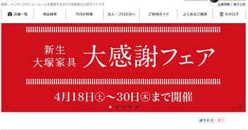 大塚家具公式サイトより引用