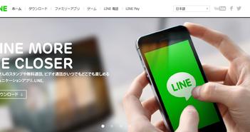 無料通話・メールアプリ LINE(ライン)HPより引用