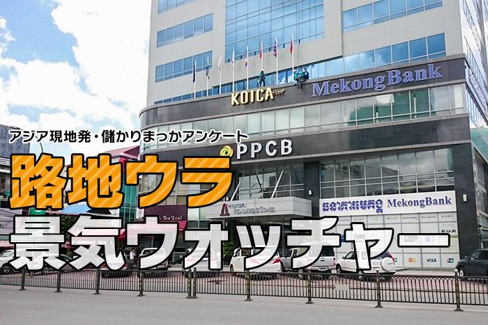 2015年版「カンボジア銀行口座」のつくり方と注意点。日本人が観光ついでに口座開設できるオススメ銀行は?