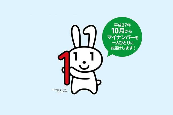 From マイナンバー啓発ポスター