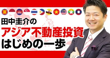 田中圭介の『アジア不動産投資』はじめの一歩