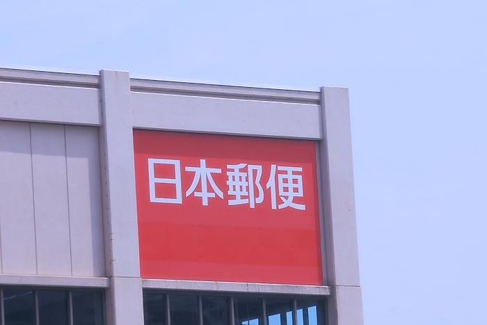 日本郵政「4000億円損失」の裏事情と、株を買ってはいけない真のリスク=栫井駿介