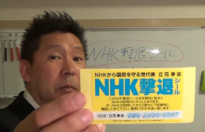 裁判なら俺に任せろ。NHKの受信料ハラスメントを完全撃退する方法=立花孝志