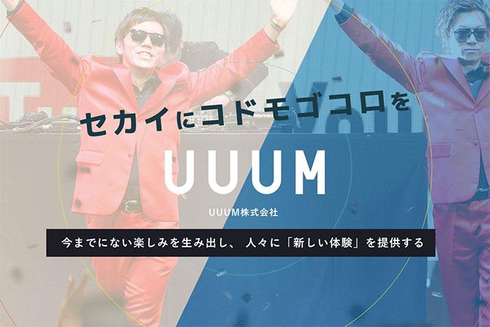 【注目のマザーズ新規上場銘柄】UUUM<3990>のIPO初値を予想する