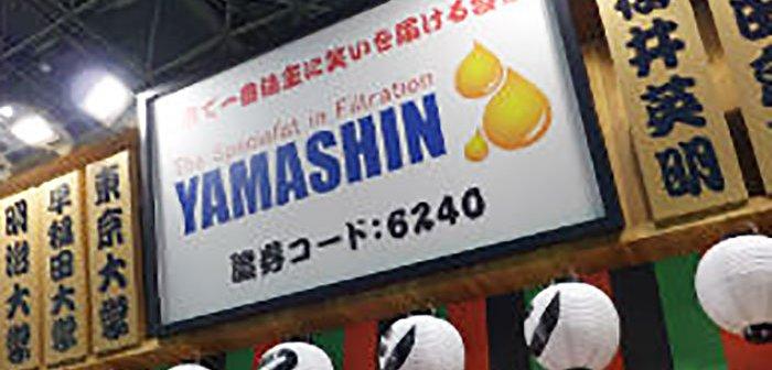 From ヤマシンフィルタ企業サイト