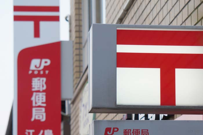 日本郵政の危ないマネーゲーム。個人をはめ込む政府株売却の本音と建前=近藤駿介