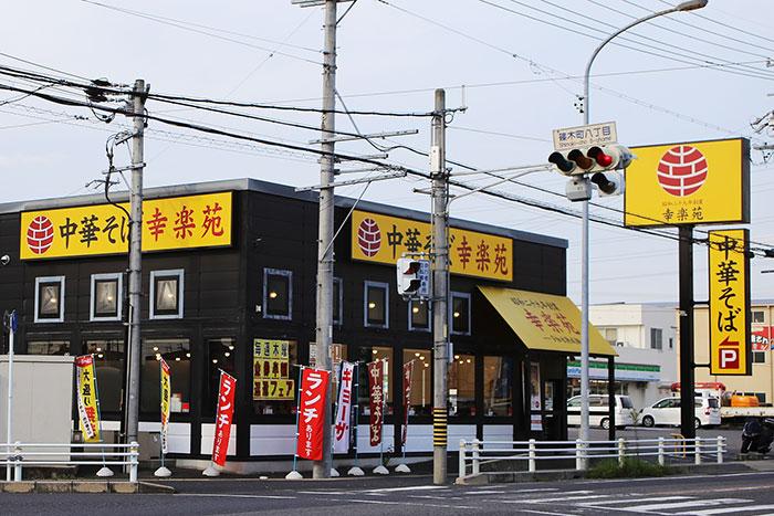 幸楽苑だけではない「日本の昼メシ劣化」いざなぎ超えは虚構の好況なのか=近藤駿介