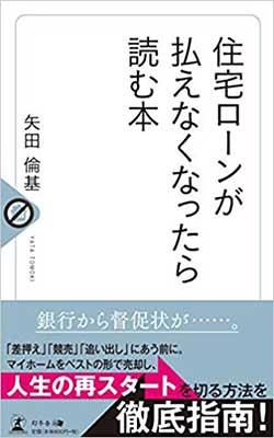 『住宅ローンが払えなくなったら読む本』著:矢田倫基/刊:幻冬舎MC