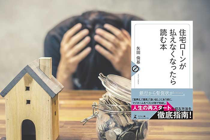 【書評】自己破産は最終手段『住宅ローンが払えなくなったら読む本』に秘策あり=姫野秀喜