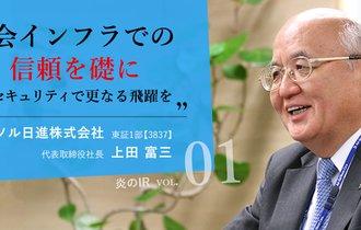 就任以降、株価は10倍へ。アドソル日進・上田社長の経営手腕