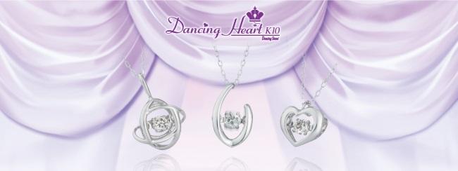 「Dancing Heart」/小さくてかわいいをコンセプトに天然ダイヤモンドとホワイトゴールドを組みあせた女性向けジュエリーブランド。価格は35,000円(税別)から