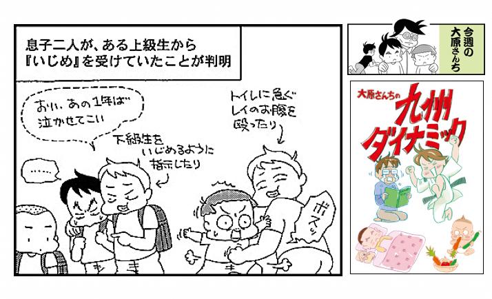 【マンガ】我が子をイジメから守るために親が取るべき最初の一手