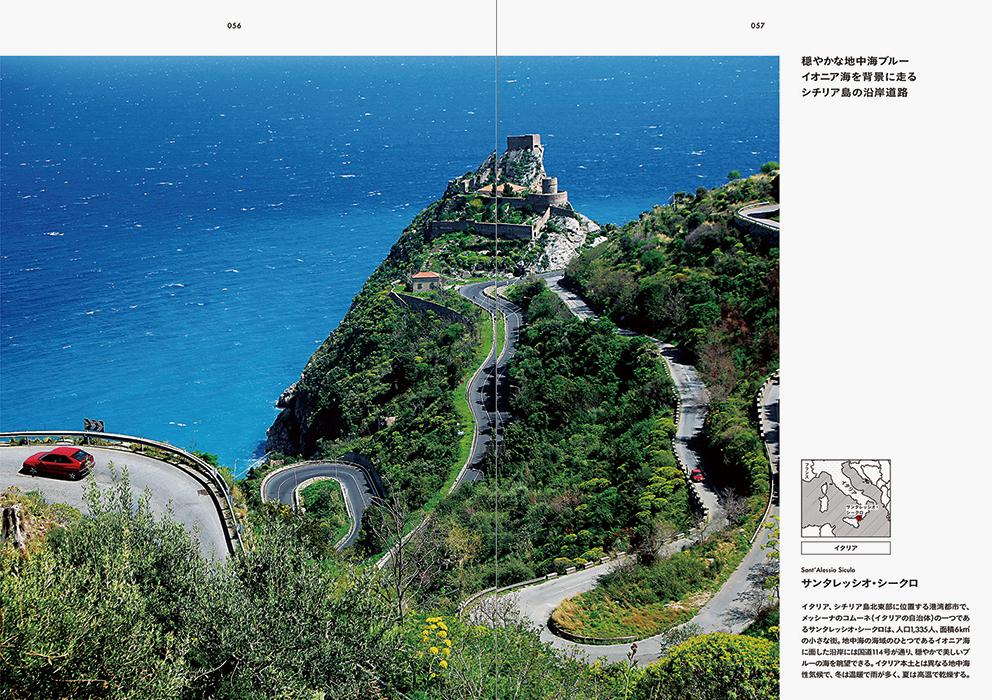 【写真集】幅4mの先は断崖絶壁!? 世界の危険すぎる絶景道5選