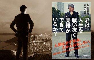【書評】鳥越俊太郎に学ぶ、自分の「使命」の見つけ方