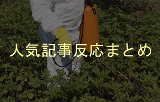 【大反響】安倍政権、「キケン農薬」の規制緩和に怒りの声