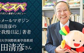 もしも阿蘇山が大噴火したら?池田清彦先生による「ホンマでっか!?」な衝撃回答