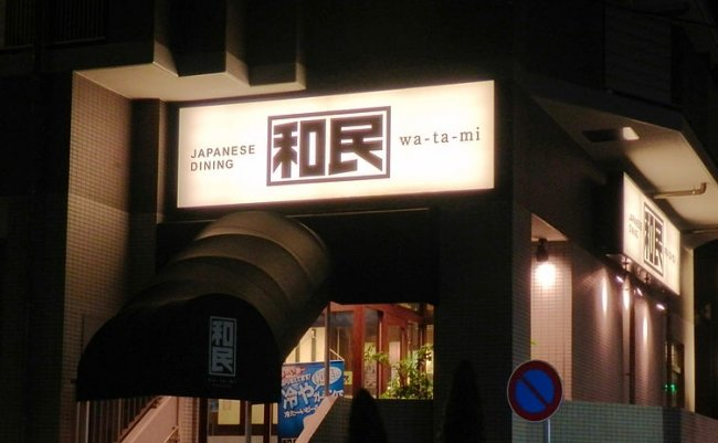 Japanese_Dining_Watami_Shin-Ekoda-ekimae_branch_2013-08-24