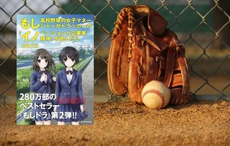 【書評】「もしドラ」の続編がすごい。野球部なのに選手が0人!?