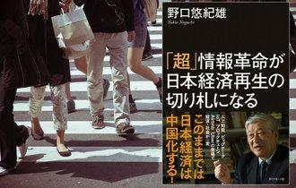 【書評】地獄のシナリオ。日本の賃金は中国に近づき、産業はギリシャ化する