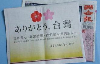 【熊本地震】台湾から届く励ましの声。変わらぬ日台「友好の絆」