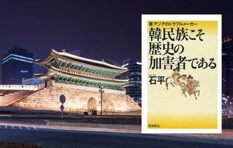 【書評】寄らば大樹の陰。朝鮮内部抗争に振り回された日本の歴史