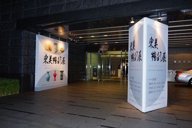 この秋、日本が誇る一流の美術品が三年に一度の集結。「東美特別展」が10月に開催