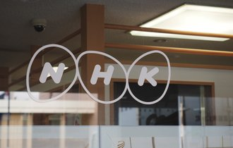 ワンセグ受信によるNHK受信料の支払い義務はない、さいたま地裁が判決