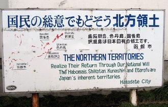 ここにきて浮上した「2島返還論」。北方領土は棚上げが吉な理由