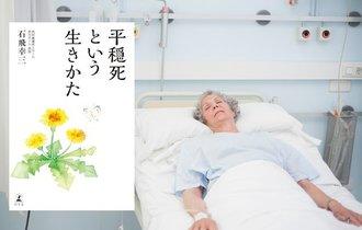 【書評】残酷な延命治療で「死なせてもらえない」高齢者たち