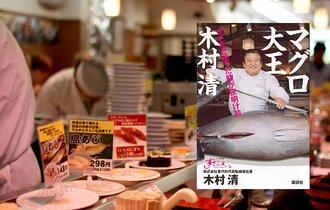 【書評】すしざんまいを日本一有名な寿司屋にした「3人の女性」
