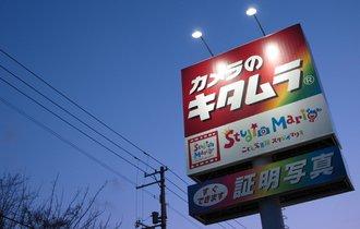 カメラのキタムラ129店閉鎖の衝撃。街の写真屋を殺したのは誰か