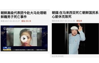 中国からレポート。金正男暗殺はどう報じられ、どう思われてる?