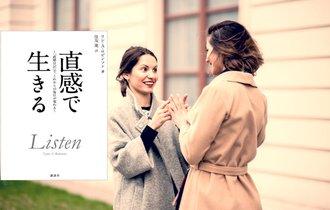 ベストセラー作家・本田健お勧め、毎日「直感力」を鍛える為の本