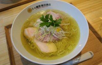 【神奈川・湯河原】ラーメン官僚が「驚異的に美味い!」と吠えた、塩らぁ麺【らぁ麺屋飯田商店】