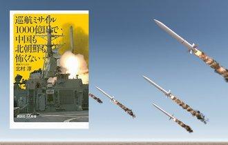 【書評】「やられたら倍返し」たった1000億で北から日本を守る術