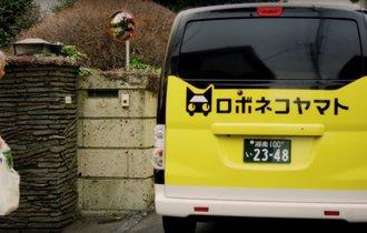 ヤマト運輸「無人配送」に異議あり。中島聡氏が指摘する物流業界の課題
